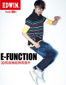 3D立體E-FUNCTION系列
