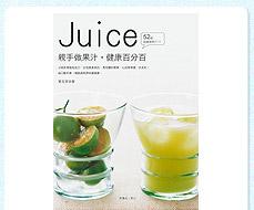 親手做果汁,健康百分百