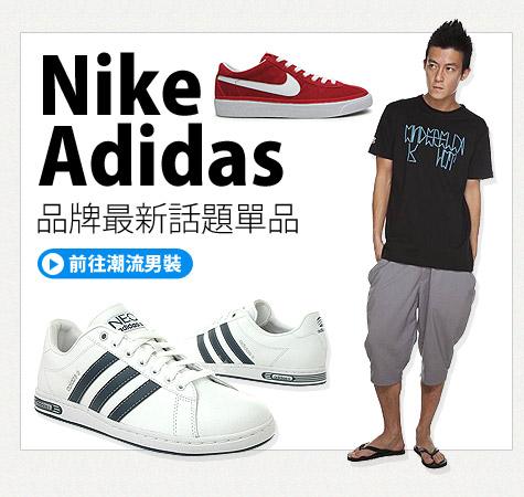 Nike、Adidas品牌最新話題單品→前往潮流男裝