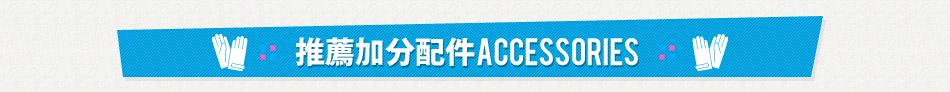 推薦加分配件 Accessories