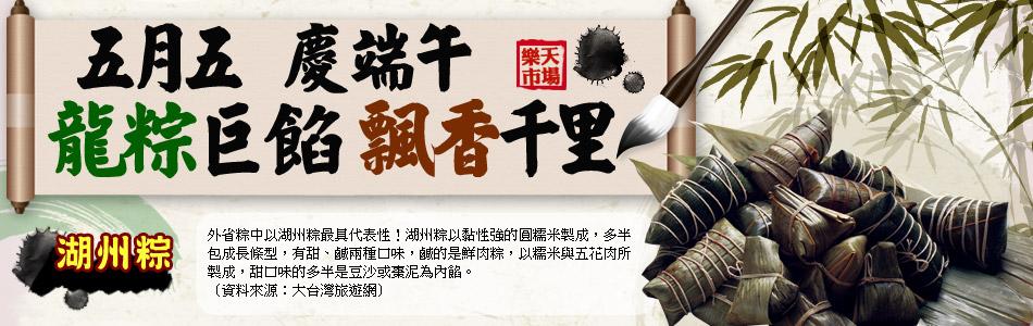 端午節,粽子,湖州粽,鮮肉粽,豆沙粽