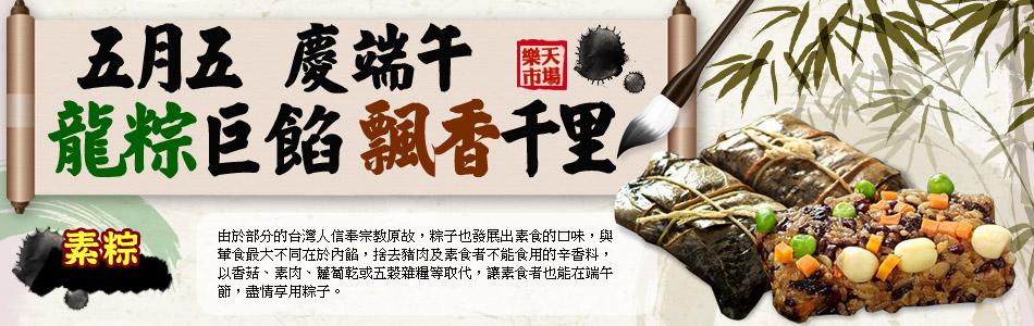 端午節,粽子,冰粽,甜粽,豆沙粽