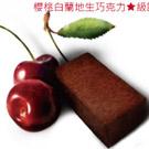 【Flora Choco】櫻桃白蘭地生巧克力