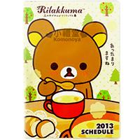 懶懶熊口袋日誌手冊