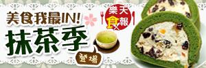 宇治金時,抹茶奶酪,抹茶拿鐵,抹茶紅豆麻糬,日式抹茶粉