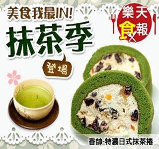 美食我最IN:日系抹茶季登場!