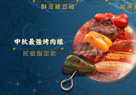 中秋最強烤肉組●民宿指定款