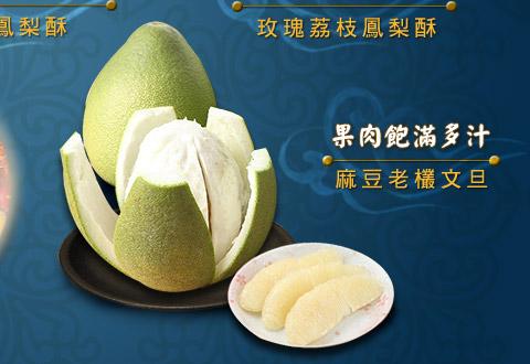 果肉飽滿多汁●麻豆老欉文旦