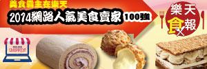 樂天食報-數位時代2014網路人氣美食賣家100強