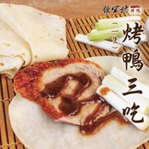烤鴨三吃(一隻) , 約5-7人份【便宜坊烤鴨】