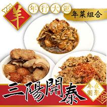 【三陽開泰】年菜組佛跳牆+櫻花蝦米糕+鴻運獅子頭