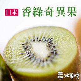 日本香綠奇異果 (8粒1.3kg)