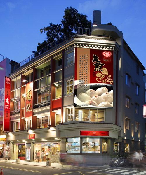 高記上海菜料理餐廳-位於台北永康街的總店