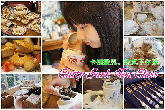 [活動]CUTTY SARK英式茶館開幕暨部落客品茶會-貴婦級下午茶享受。氣質美了起來!!!