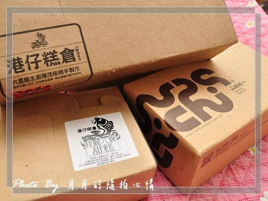 這次收到廠商寄來的三盒產品,拿在手上只覺得非常有重量,外盒用特殊紙質做的,感覺很有質感,送禮也不覺得失禮。