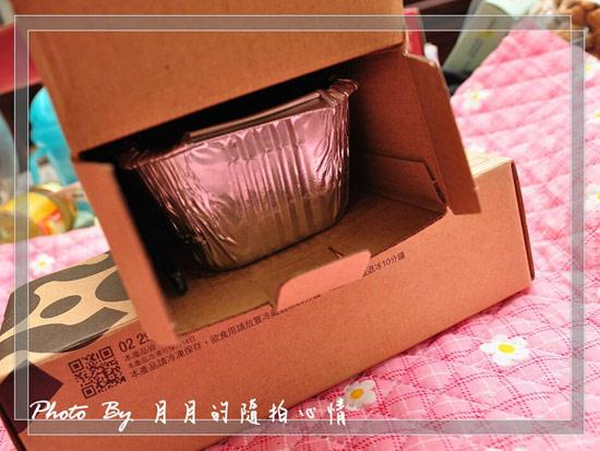 打開一看,原來山田村一的原味布蕾就藏在裡面。