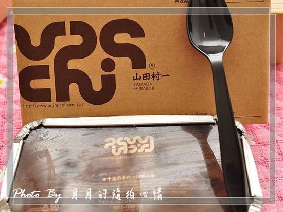 山田村一這種手作盆子系列的蛋糕,因為質地非常柔軟,所以用挖的比較方便哦!