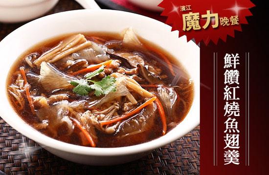 【美食王特推】給媽媽的魔力晚餐!鮮饡紅燒魚翅肉羹(1200g/包)