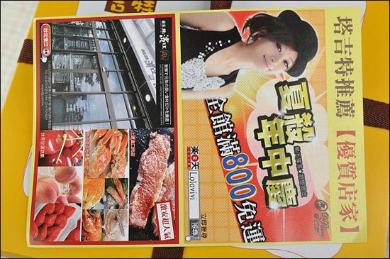 隨盒附上DM,正面有特價資訊,背面則是可愛圖示的食用說明。