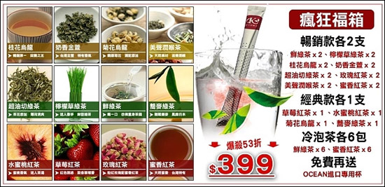 歐可茶葉現正推出應景聖誕福袋,暢銷款、經典款加上冷泡茶,口味達14種之多