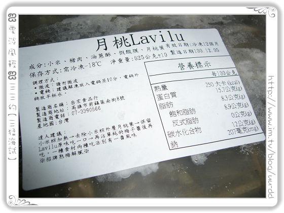 LaViLu月桃葉小米粽它也是小有來頭喔!!蘋果日報粽子評比第三名哩!!