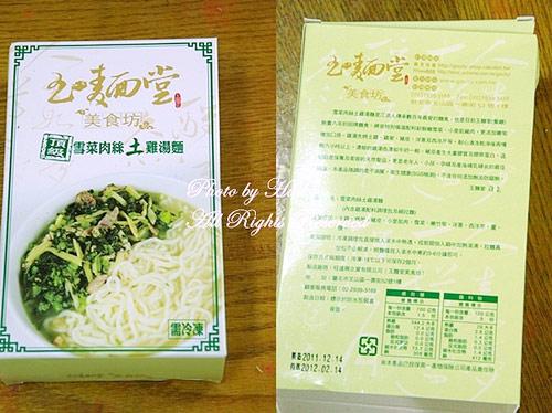 玉麵堂年菜試吃-雪菜肉絲土雞湯麵