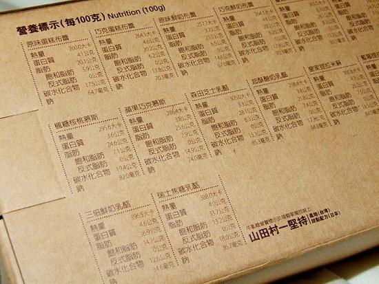 【分享】山田村一-原味布蕾&港仔糕倉-櫻花蝦芋頭籤