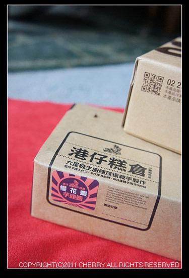 山田村一原味蛋糕布蕾×港仔糕倉櫻花蝦芋頭籤
