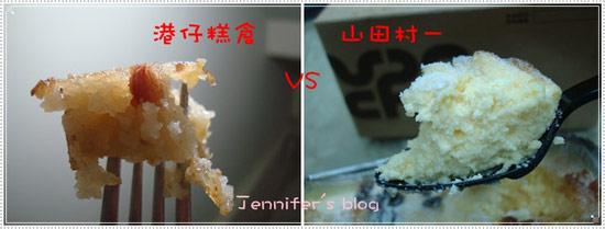 山田村一X港仔糕倉 ~ 蛋糕布蕾 vs 櫻花蝦芋頭籤