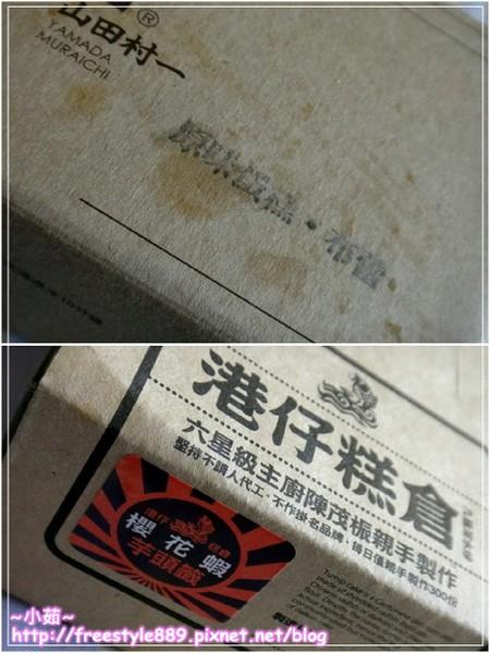 山田村一〔原味蛋糕布蕾〕vs港仔糕倉〔櫻花蝦芋頭籤〕