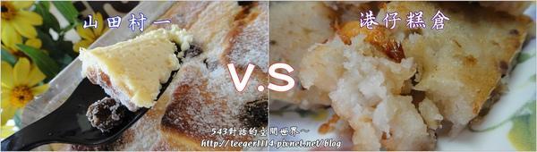 【試吃】山田村一X港仔糕倉 ☆ 甜、鹹大對戰~