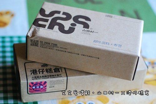 【山田村一×港仔糕倉】百人試吃~美味大家一起嚐^^