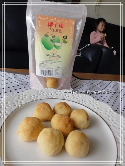 部落客,手工餅乾,青堤子杏仁,椰子球
