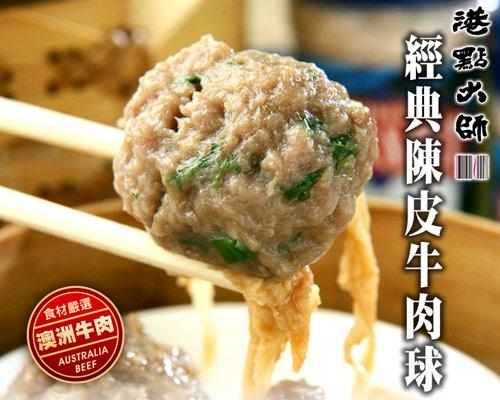 年菜,網購,蘋果日報牛肉丸,美食
