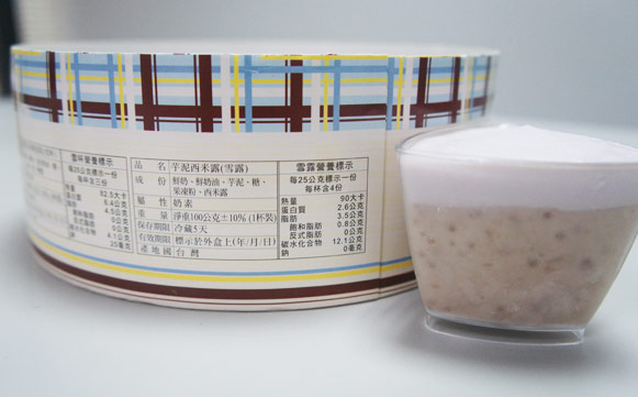 連珍芋泥球,芋泥雪露,飯後甜點,創新甜點,紅豆大福,芋頭西米露