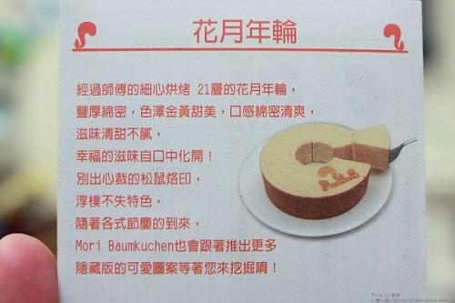 年輪蛋糕,糖霜,手作,淡水