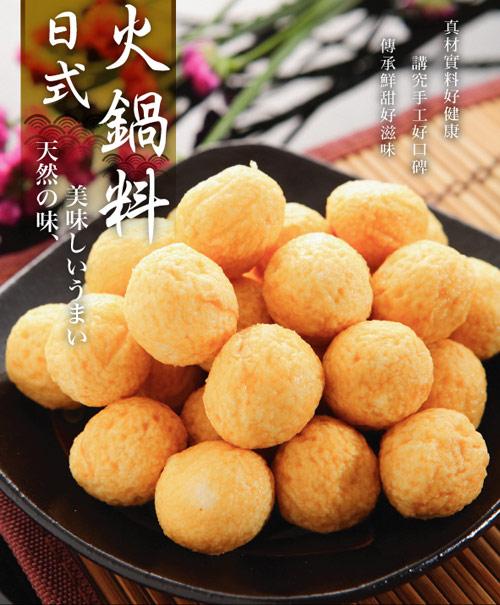 【大豐魚丸】火鍋料鍋物炸物專家-黃金魚蛋