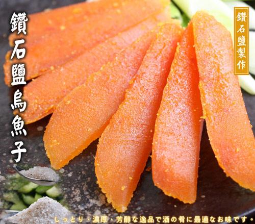 海鮮市集鑽石鹽烏魚子