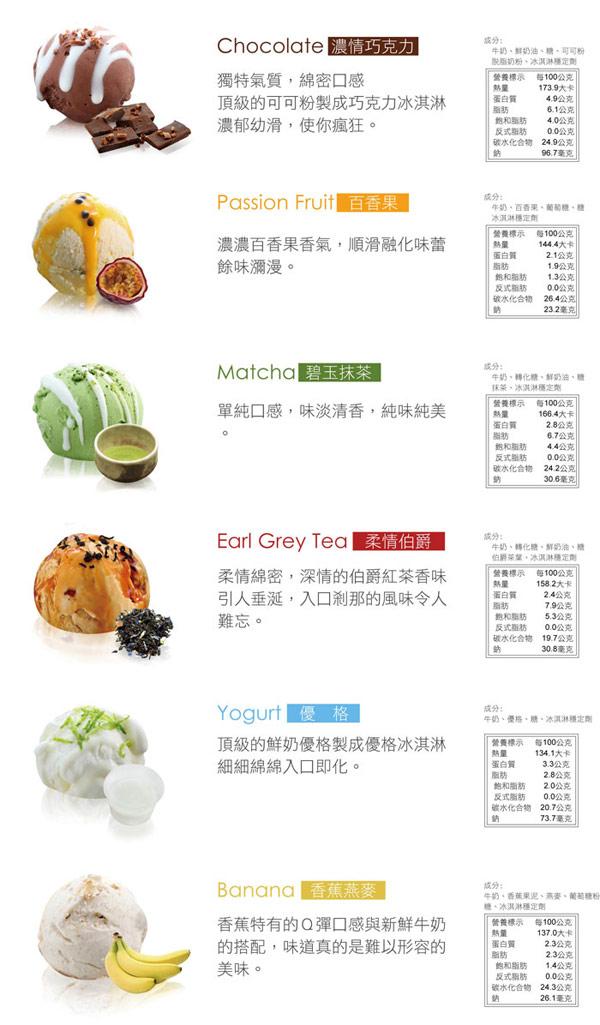 法雅【仲夏版-綜合義式冰淇淋】(6入)