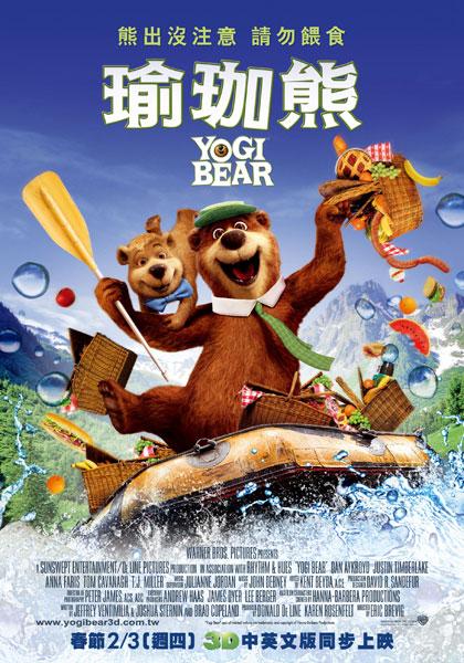 瑜珈熊 YOGI BEAR