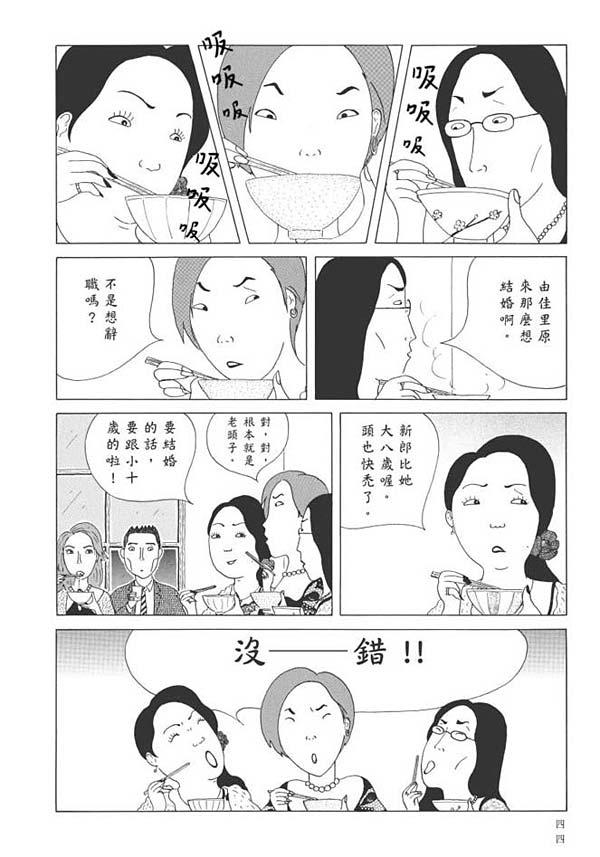 深夜食堂2-精彩試讀-第19夜 茶泡飯