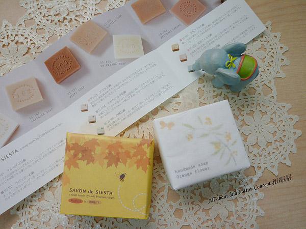 由北海道野生岩楓樹蜜、蜂蜜、乳油木果油組成的甜蜜味道