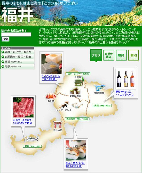 福井縣,名產,日本,觀光,漆器,美食,櫻花,城下町