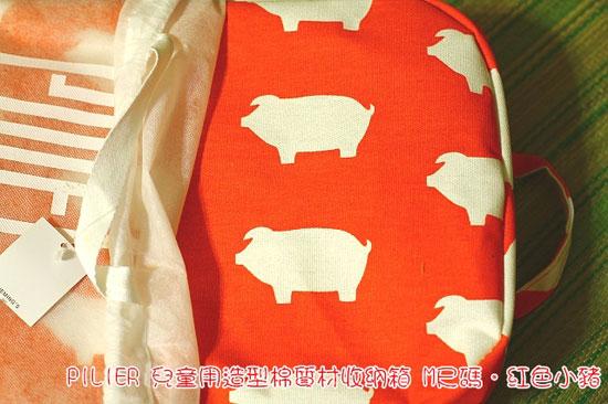 部落客,Angers,PILIER 兒童用造型棉質材收納箱,紅色小豬