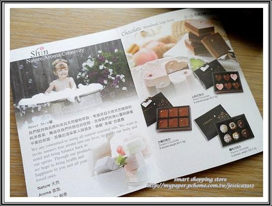 部落客,shin馨-G's Life精緻手工愛心巧克力香皂 ,草莓口味手工皂