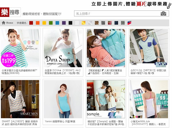 樂搜尋,圖片搜尋,色彩搜尋,名牌包類似款,相似款