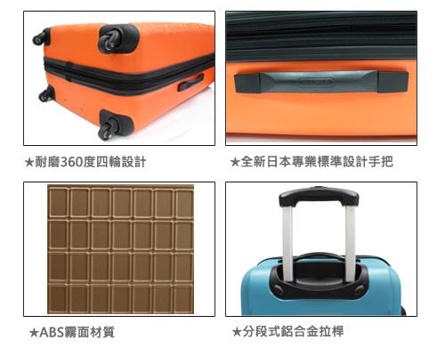 行李箱挑選,ABS硬軟殼行李箱,耐撞行李箱,耐磨行李箱,360度四輪設計,分段式拉桿