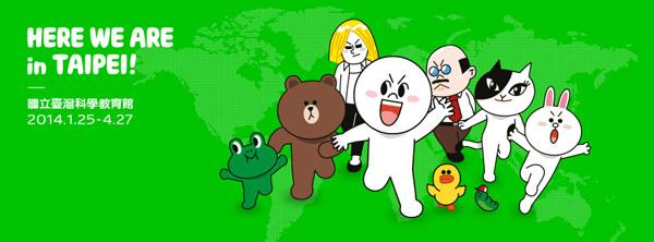 LINE FRIENDS互動樂園特展 熊大、兔兔、詹姆士、饅頭人大集合