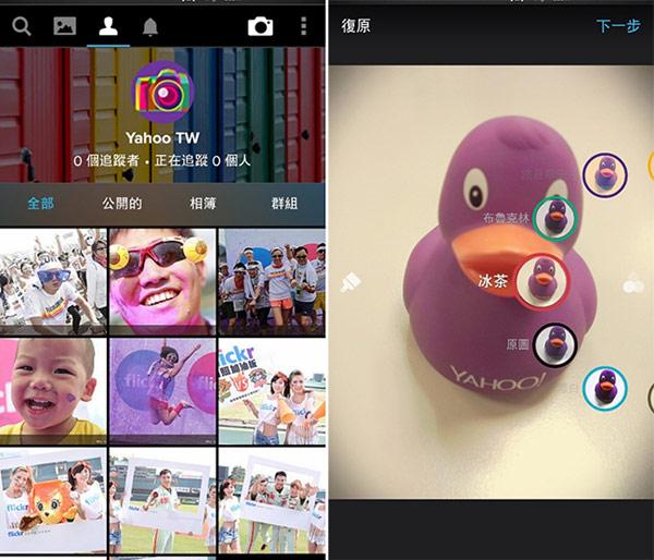 ▲Flickr提供標準的濾鏡及修圖工具,支援錄影,可存放照片在雲端,也有社群功能(圖片由Flickr提供)