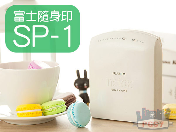 ▲PGS7 富士 SHARE SP-1 SP1 拍立得底片列印機 可列印手機照片